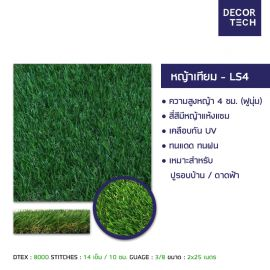 หญ้าเทียม LS4