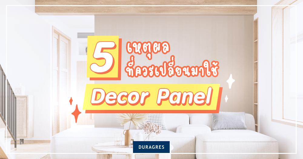 5 เหตุผลที่ควรเปลี่ยนมาใช้ Decor Panel