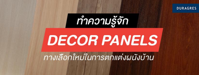 ทำความรู้จัก Decor Panels ทางเลือกใหม่ในการตกแต่งผนังบ้าน