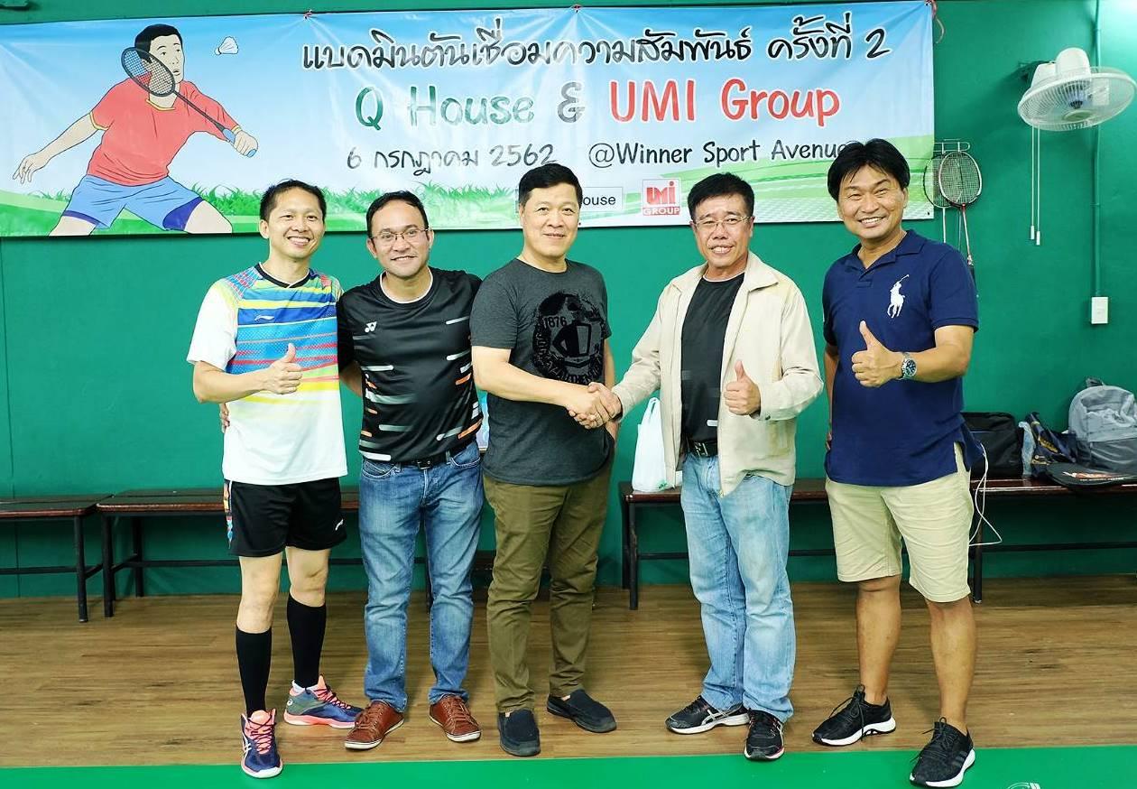 UMI GROUP และ Q House จัดแข่งขันแบดมินตันเชื่อมความสัมพันธ์ ครั้งที่ 2
