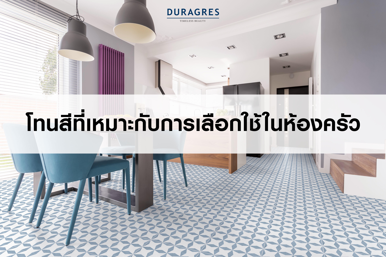 โทนสีที่เหมาะกับการเลือกใช้ในห้องครัว