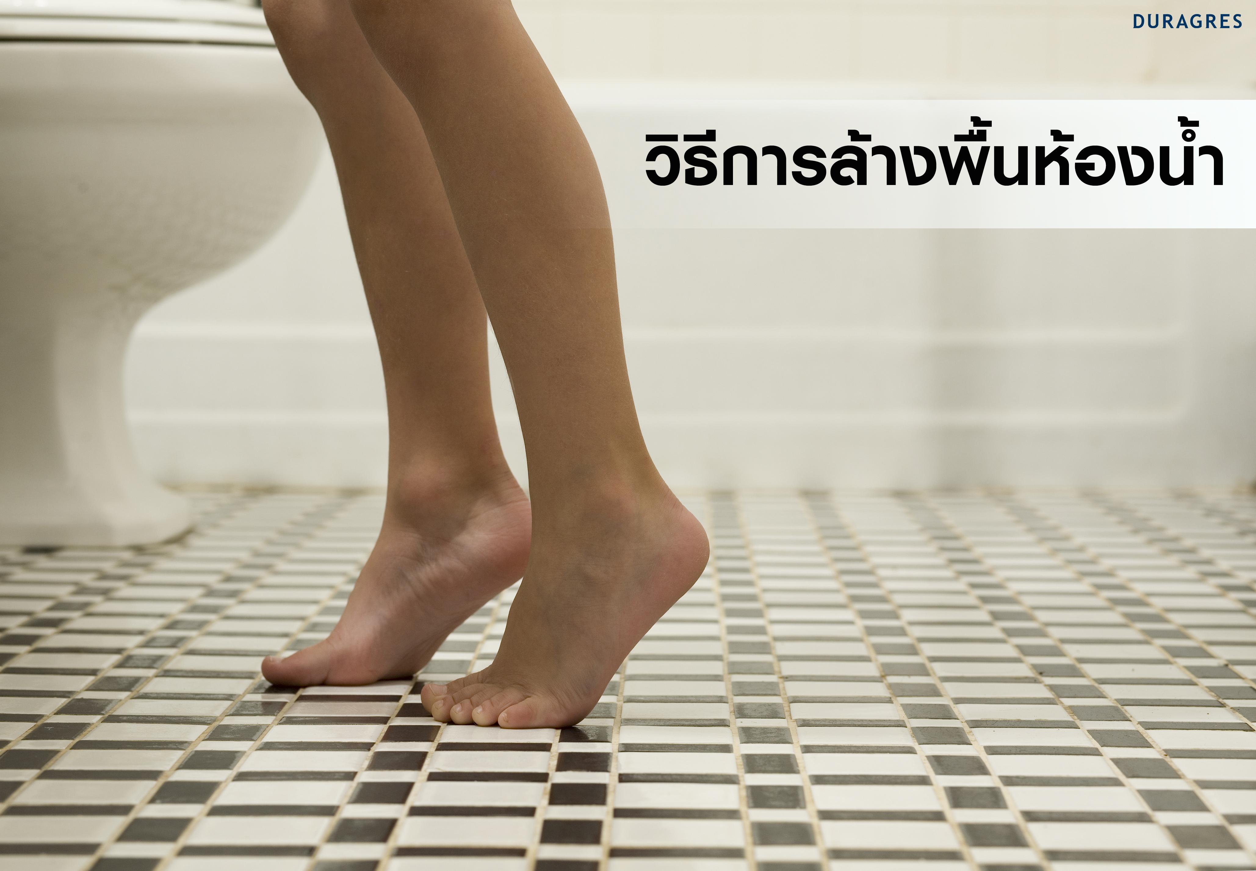 วิธีการล้างพื้นห้องน้ำ