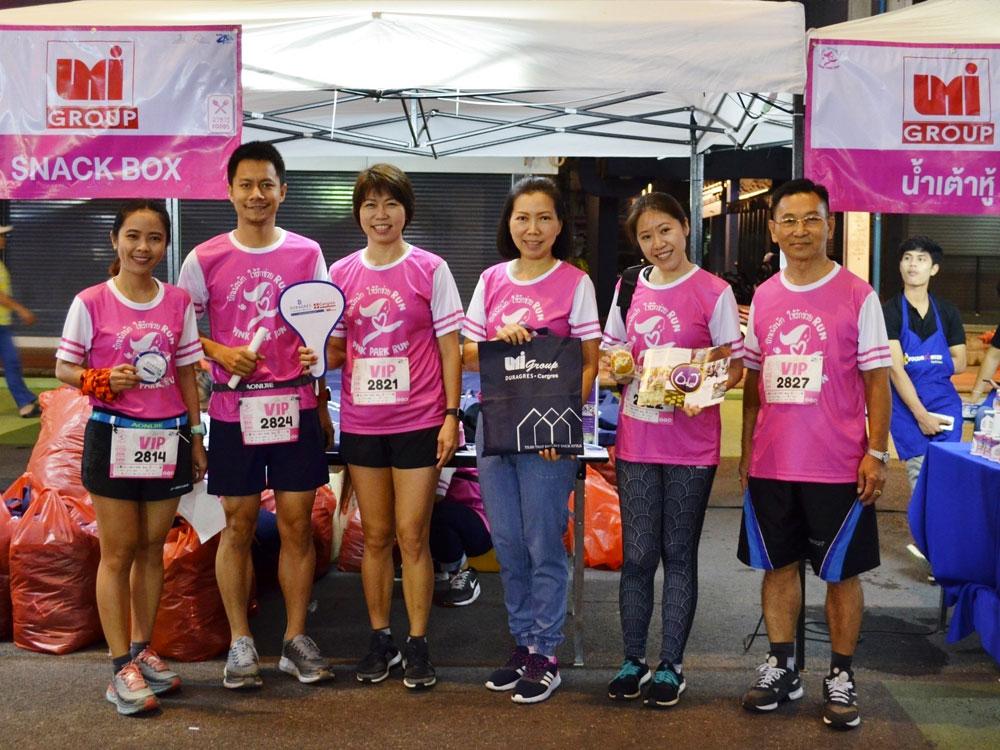 """UMI GROUP ร่วมสนับสนุนงานเดิน - วิ่งการกุศล """"บ้านพิงพัก ให้รักช่วยรัน"""" เพื่อช่วยเหลือผู้ป่วยมะเร็งเต้านมระยะสุดท้ายแก่ผู้ยากไร้"""