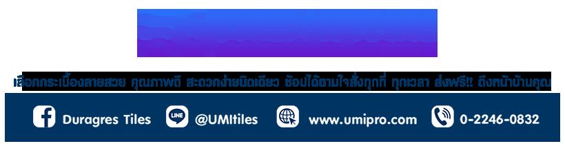 UMI Contact Bar