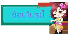 shopthispro-button-01