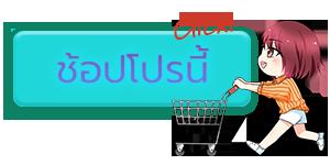 shopthispro-button-02