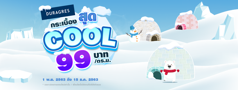 cool99-cover