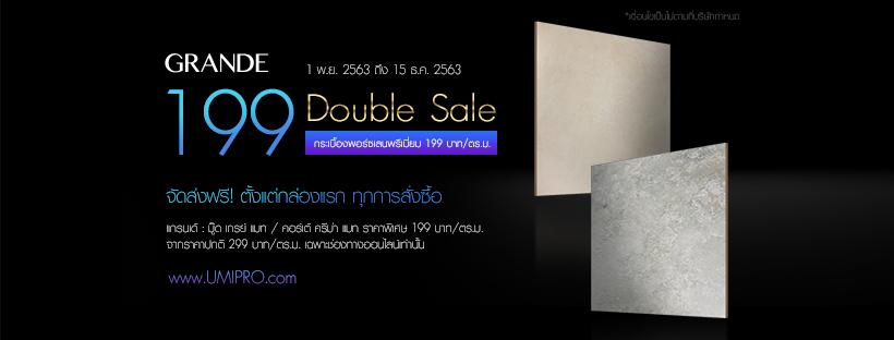 grande-199doublesale-cover-2