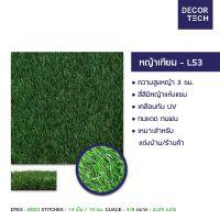 หญ้าเทียม LS3