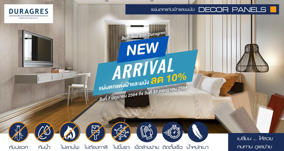New Arrival สินค้าใหม่จาก Duragres แผ่นตกแต่งผนังฝ้าและผนังลด 10%