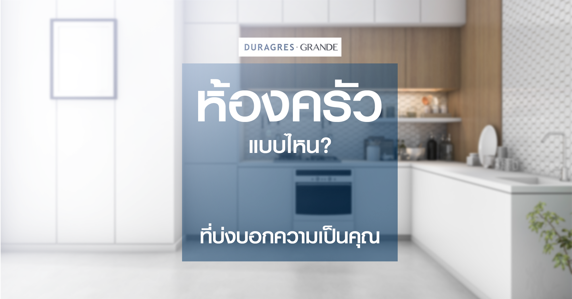 ห้องครัวแบบไหน? ที่บ่งบอกความเป็นคุณ