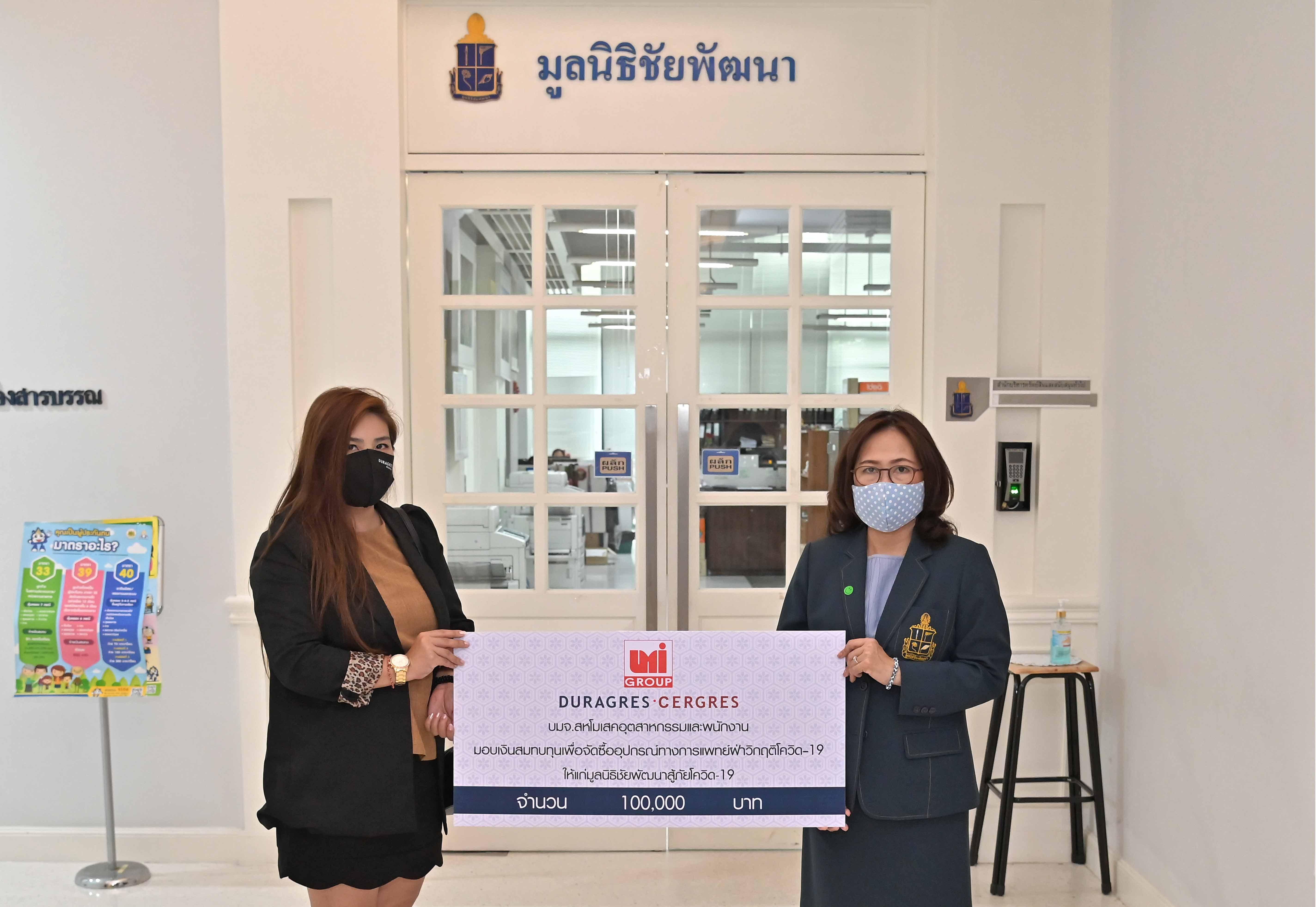 UMI GROUP ส่งพลังน้ำใจช่วยบุคลากรทางการแพทย์และคนไทยฝ่าวิกฤติโควิด - 19