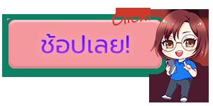 umi-shopnow-button-pink
