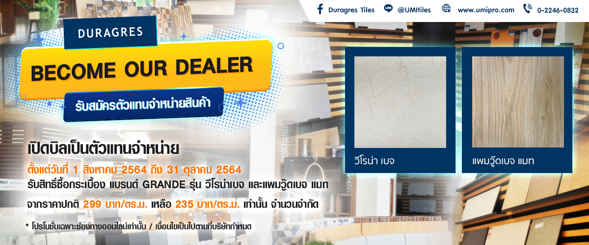 umi-become-our-dealer-aug2021-cover