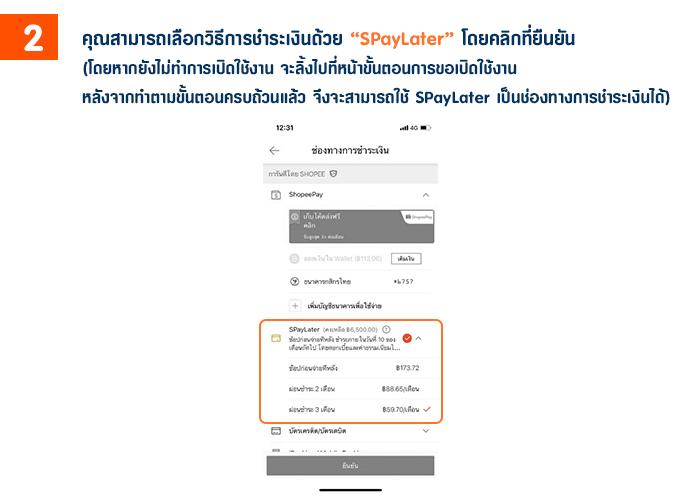 duragres-shopee-installment-howto-spaylater-02
