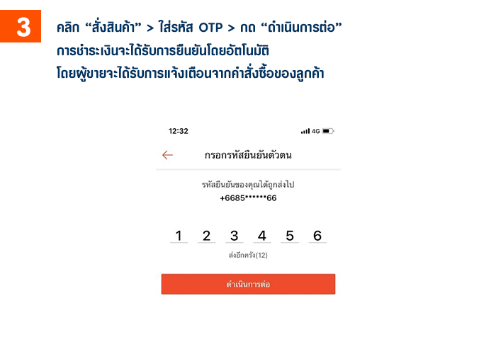 duragres-shopee-installment-howto-spaylater-03
