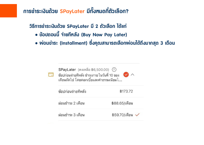 duragres-shopee-installment-howto-spaylater-04
